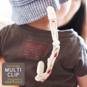 マルチクリップ ベビーカー ブランケット 帽子クリップ ストラップ ベビーキャリー 抱っこひも ファムベリー メール便可 [M便 1/10]|femmebelly