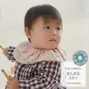 まんまるスタイ リバーシブル スタイ よだれかけ ベビースタイ ビブ 出産祝い おしゃれ ベビー  綿100% ガーゼ素材 日本製 メール便可 [M便 1/2]|femmebelly