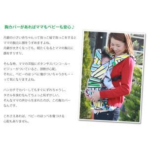 抱っこ紐用胸カバー ベビーキャリー よだれカバー サッキングパッド 抱っこひも用 日本製 ファムキャリー エルゴ 綿100% ネコポス可 [M便 1/4]|femmebelly|02