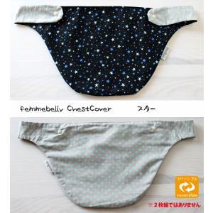 抱っこ紐用胸カバー ベビーキャリー よだれカバー サッキングパッド 抱っこひも用 日本製 ファムキャリー エルゴ 綿100% ネコポス可 [M便 1/4]|femmebelly|11