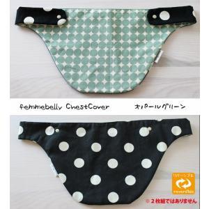 抱っこ紐用胸カバー ベビーキャリー よだれカバー サッキングパッド 抱っこひも用 日本製 ファムキャリー エルゴ 綿100% ネコポス可 [M便 1/4]|femmebelly|12