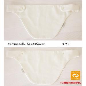 抱っこ紐用胸カバー ベビーキャリー よだれカバー サッキングパッド 抱っこひも用 日本製 ファムキャリー エルゴ 綿100% ネコポス可 [M便 1/4]|femmebelly|14