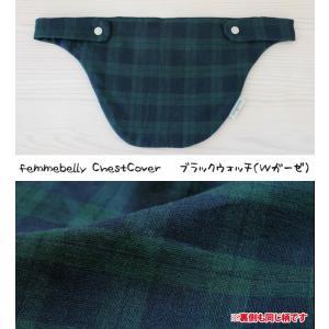 抱っこ紐用胸カバー ベビーキャリー よだれカバー サッキングパッド 抱っこひも用 日本製 ファムキャリー エルゴ 綿100% ネコポス可 [M便 1/4]|femmebelly|17