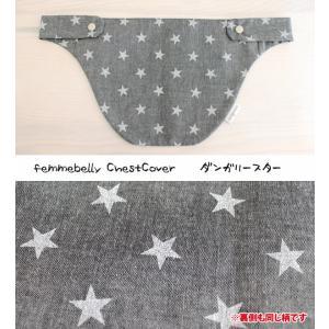 抱っこ紐用胸カバー ベビーキャリー よだれカバー サッキングパッド 抱っこひも用 日本製 ファムキャリー エルゴ 綿100% ネコポス可 [M便 1/4]|femmebelly|18