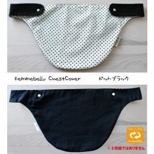 抱っこ紐用胸カバー ベビーキャリー よだれカバー サッキングパッド 抱っこひも用 日本製 ファムキャリー エルゴ 綿100% ネコポス可 [M便 1/4]|femmebelly|09