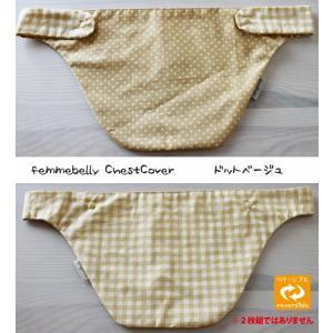 抱っこ紐用胸カバー ベビーキャリー よだれカバー サッキングパッド 抱っこひも用 日本製 ファムキャリー エルゴ 綿100% ネコポス可 [M便 1/4]|femmebelly|10