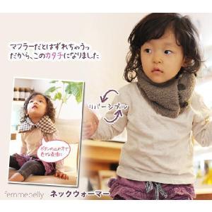 ネックウォーマー ベビーネックウォーマー 長く使える リバーシブル ファー ガーゼ 防寒 ベビー キッズ 暖か 日本製 メール便可 [M便2/5]|femmebelly