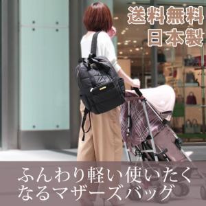 マザーズリュック マザーズバッグ 超軽量 ママリュック ママバック キルティング 使いたい物をすぐに取り出せるリフトポケット 日本製  送料無料|femmebelly