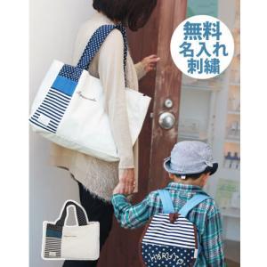 ママバッグ マザーズバッグ 無料名入れ お買い物バッグ ママトート トートバック 名入れ おそろい 刺繍無料 日本製 【メール便不可】 femmebelly