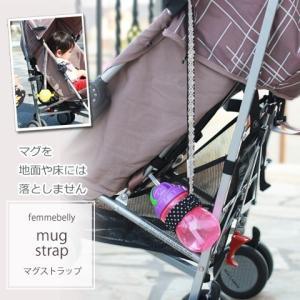 マグストラップ ベビーマグ ストラップ ベビーカー マグ落下防止 ボトルストラップ メール便可日本製 [M便 1/2]|femmebelly