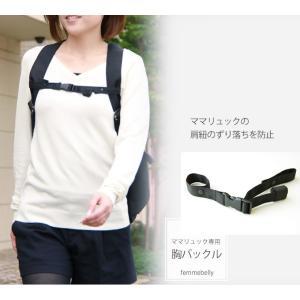 リュック用胸バックル ママリュック 肩紐のずり落ち防止 肩ベルト ずり落ち防止 日本製 メール便可 [M便 1/5]|femmebelly