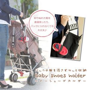 ベビーシューズホルダー ベビー靴 ベビーシューズ ベビーカー ベビーキャリー シューズホルダー 日本製 メール便可 [M便 1/5]|femmebelly