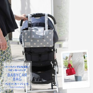 ストローラーバック ベビーカー用バッグ ママバッグ ベビーカー収納バッグ ベビーカー  ママトート 日本製|femmebelly