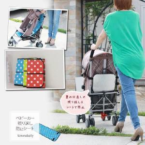 ベビーカー照り返し防止シート ベビーカー 暑さ対策 日本製 メール便可[M便 1/2]|femmebelly