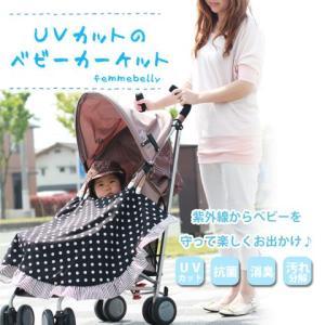 ベビーカーケット 紫外線対策 UVカット 抱っこひも用UVカバー ベビーカー ベビーキャリー 日本製 マルチクリップ2本付き メール便可 [M便 1/5]|femmebelly