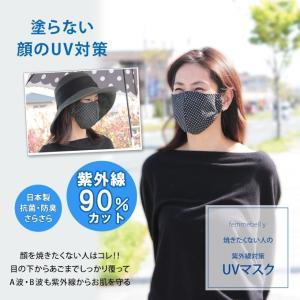 UVカットマスク UV対策 マスク ママグッズ 日焼け防止 ...