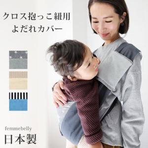 クロス抱っこ紐用 よだれカバー 日本製 サッキングパッド ワイド 幅広 抱っこひも セカンド抱っこ紐...