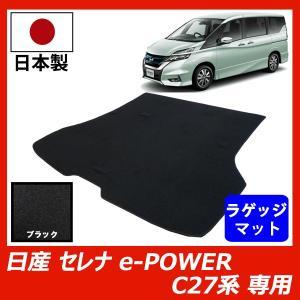 車種名:日産 セレナe-POWER 適応型式:HC27 HFC27 適応年式:2018年3月〜 ※3...