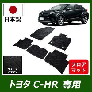トヨタ C-HR フロアマット ガソリン車 ハイブリッド車 CHR カーマット (カラー:ウェーブブ...