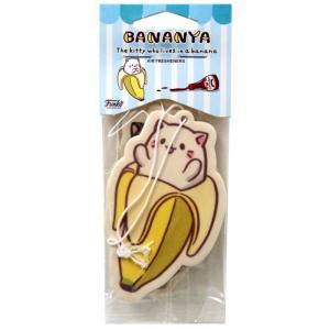 ばなにゃ Bananya グッズ 2点セット Exclusive Air Freshener 2-Pack [Crunchy Roll Box]|fermart-hobby