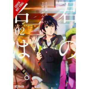 君の名は。 Your Name 本・雑誌 ソフトカバー Volume 2 Manga Trade Paperback [Kimi no Na wa.]|fermart-hobby