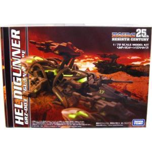 ゾイド Zoids タカラトミー Takara / Tomy おもちゃ 25th Rebirth Century Hel Digunner Model Kit GRZ-003|fermart-hobby