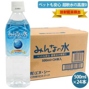 みんなの水500ml 1ケース(500ml24本入り) フェレット/鼬/ピュアウォーター/水/飲料水/安全/軟水/超軟水