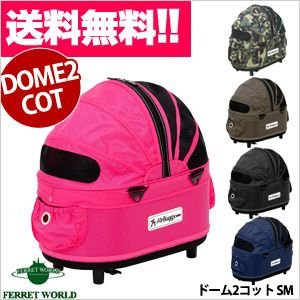 Air Buggy for Dog DOME2COT エアバギーフォードッグ ドーム2コットSM(送料無料)  フェレット キャリー ペットキャリー  ペットカート バギー|ferretwd
