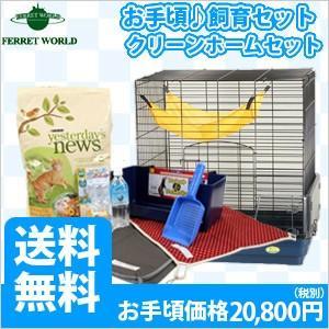 (お取寄せ品)お手頃♪飼育セット クリーンホーム(お買い得) (送料無料)   サークル ゲージ ケージマット トイレ砂 トイレ 食器 セット販売 フ ferretwd