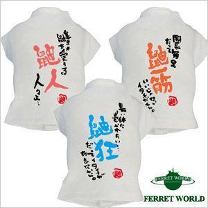 鼬Tシャツ 鼬文字(ウェア) (洋服)  フェレット フェレット用Tシャツ フェレットウェア ウェアー プリントTシャツ オシャレ|ferretwd