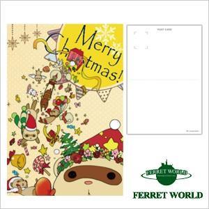(受注生産) (FWF) クリスマス ポストカード プレゼントBOXから飛び出した…フェレット クリスマス 雑貨 ステーショナリー(ゆうパケットOK)|ferretwd