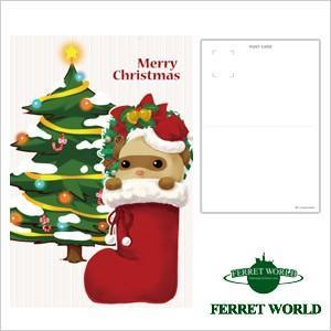 (受注生産) (FWF) クリスマス ポストカード くつ下に入ったフェレットフェレット クリスマス 雑貨 ステーショナリー(ゆうパケットOK)|ferretwd