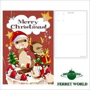 (受注生産) (FWF) クリスマス ポストカード ケーキを食べるフェレットたちフェレット クリスマス 雑貨 ステーショナリー(ゆうパケットOK)|ferretwd