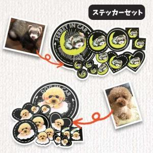 オーダーメイド オリジナルステッカーセット(チョークアート専用)フェレット 犬 プードル アート 動物アート ステッカー シール  お祝い プレゼント ギフト|ferretwd