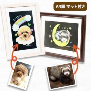 オーダーメイド オリジナルアートフレーム(A4額マット付き)(チョークアート専用)フェレット 犬 プードル 猫 アート 絵画 インテリア  お祝い プレゼント|ferretwd