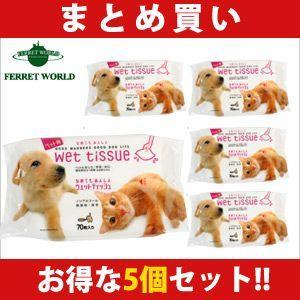 (まとめ買い) わんわん なめてもあんしん ウェットティッシュ(5個セット)(お買い得) 犬 ドッグ...