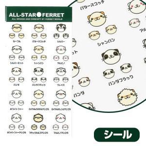(受注生産) (FWF) オリジナルフェレットシール(オールスターフェレット フェイス)NO.302(シール) (ステッカー)  フェレット 雑貨 ステーショナリー グッズ|ferretwd