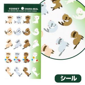 (受注生産) (FWF) オリジナルフェレットシール(フェレットキャラシール)NO.303(シール) (ステッカー)  フェレット 雑貨 ステーショナリー グッズ|ferretwd