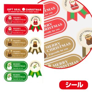 (受注生産) (FWF) クリスマスギフトシール マトリョーシカ NO.601 フェレット クリスマス シール ステッカー雑貨 ステーショナリー グッズ ギフト ラッピング|ferretwd