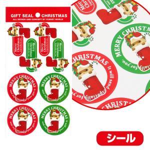 (受注生産) (FWF) クリスマスギフトシール くつ下に入ったフェレット NO.602 フェレット クリスマス シール ステッカー雑貨 ステーショナリー グッズ ギフト ラ|ferretwd