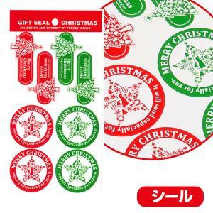 (受注生産) (FWF) クリスマスギフトシール ツリー&スター NO.603 フェレット クリスマス シール ステッカー雑貨 ステーショナリー グッズ ギフト ラッピング|ferretwd