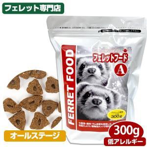 フェレットフードA 300g(フェレット用総合栄養食)(低アレルギー)フェレット フード フェレットフード  ベビー  アダルト 幼齢期 成長期 エサ えさ 鶏肉不使 ferretwd