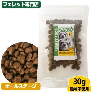 (お試しフード)フェレットフードZF 30g(フェレット用総合栄養食) フェレット フード フェレットフード  ベビー  アダル エサ えさ 餌 穀類不使用 ferretwd
