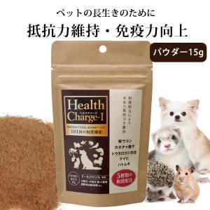(正規品)ヘルスチャージ-I(パウダータイプ15g)(和漢補給) (健康維持)  フェレット サプリメント 栄養補助食品 ペットケア|ferretwd