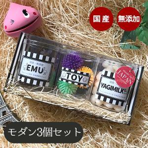 (ギフトセット)モダン 3個セット (エミュー+ヤギミルクボーロ+おもちゃ) (md3-eyt) 犬 ドッグ フェレット ペット 犬用ギフト ギフト プレゼント お祝|ferretwd