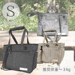 LIP1002 洗えるキャリーバッグ Sサイズ(送料無料) (ペットキャリー) フェレットペット キャリーバッグ|ferretwd