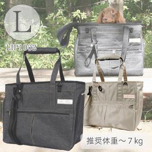LIP1002 洗えるキャリーバッグ Lサイズ(送料無料) (ペットキャリー)  フェレット ペット キャリーバッグ|ferretwd