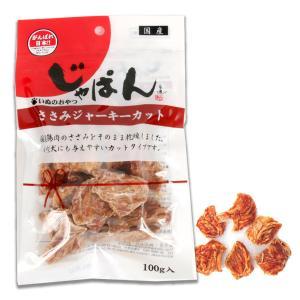 ・国産鶏肉のささみをそのまま乾燥させた犬用おやつ! ・犬の大好きなササミを使用しています。 ・与えや...