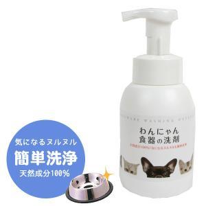 わんにゃん 食器の洗剤 ポンプボトル300ml(食器洗剤) (除菌) 犬 ドッグ フェレット 猫 洗剤 お皿 ぬめり ヌメり 天然成分 衛生用品 ペット用食器洗剤|ferretwd