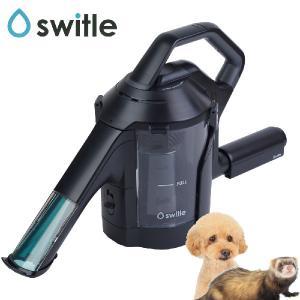 (お取寄せ品) スイトル 水洗いヘッドクリーナー switle フェレット 小動物 犬 ドッグ ペット 猫 掃除機 水洗い 絨毯 カーペット ソファー 衛生 介護|ferretwd